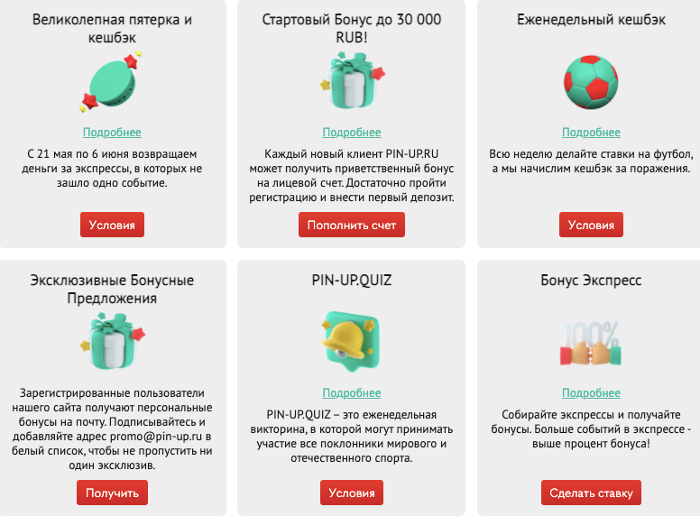 Pin Up зеркало сайта и бонусы